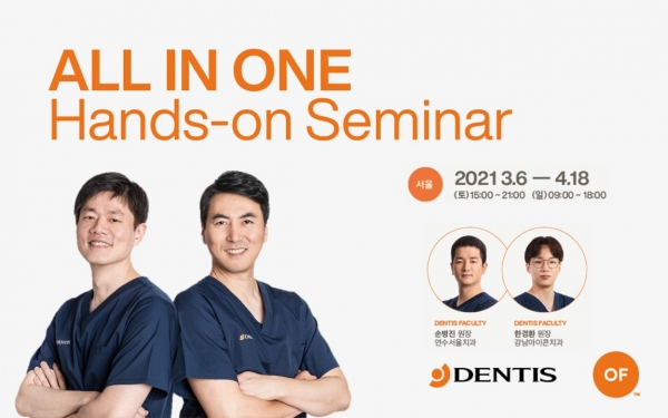 ALL IN ONE Hands-on Seminar 이미지