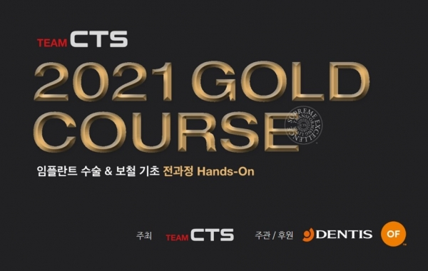 [TEAM CTS] 2021 GOLD COURSE 이미지